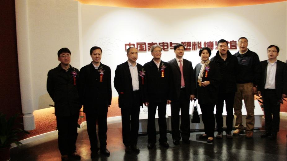中国家电与塑料博物馆