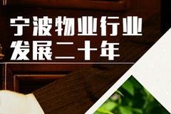 宁波物业行业发展二十年