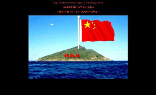 """日本最高法院网站被黑 显示""""钓鱼岛是中国的"""" - 江湖如烟 - 江湖独行侠"""