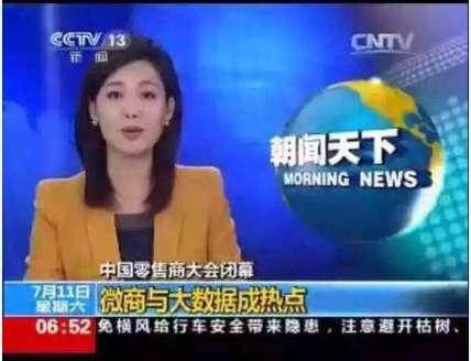 中国零售商大会闭幕,央视正面报道微商,时光魔