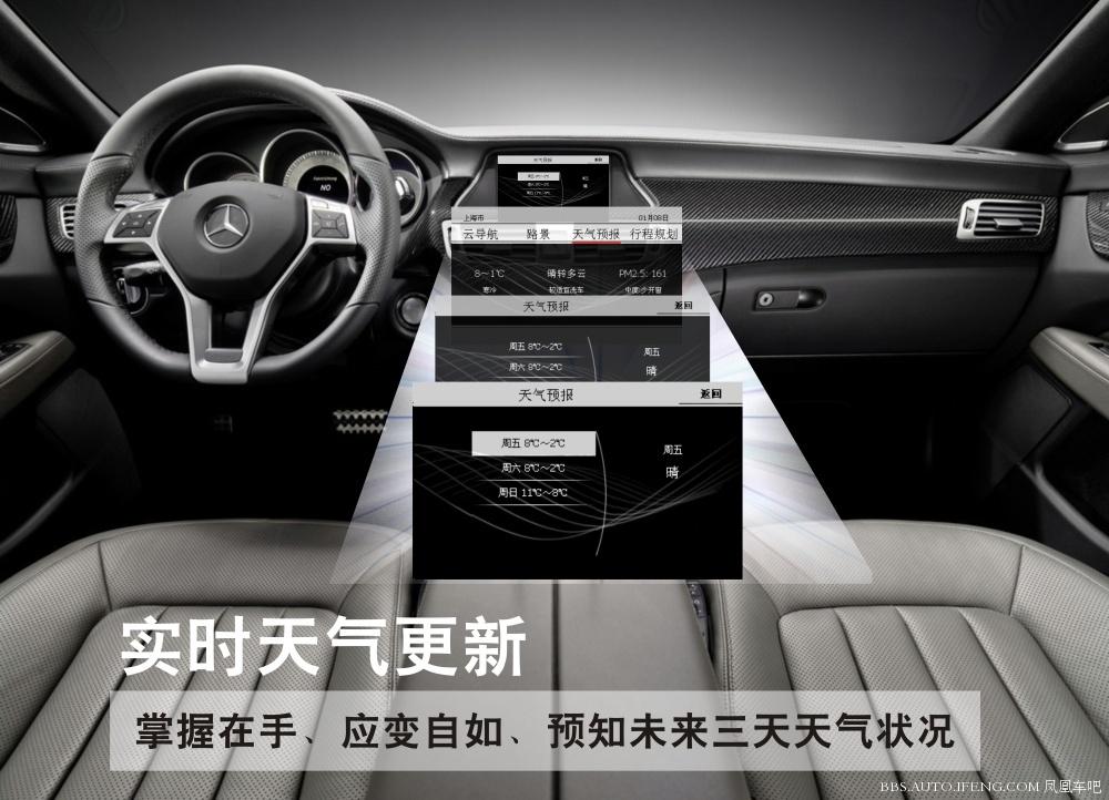 最新款手机互联导航,智能奔驰导航