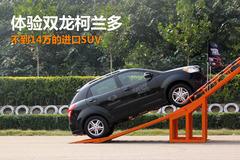 体验双龙柯兰多 售价不到14万的进口SUV