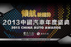 2013年度车盛典 年度最佳中级车型推荐