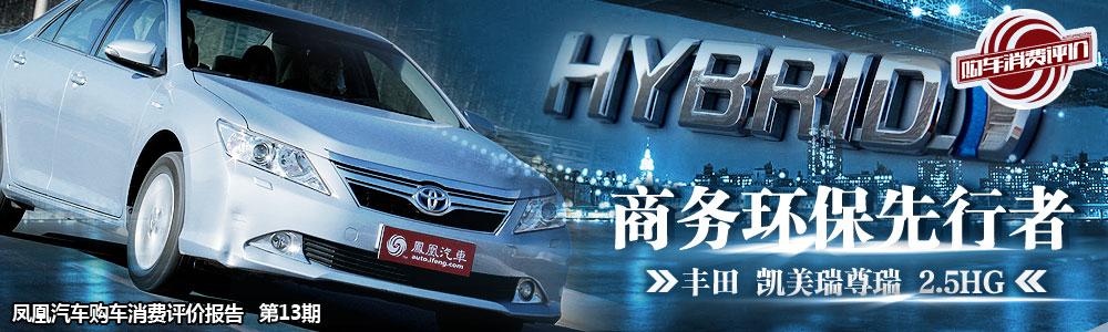 广汽丰田凯美瑞尊瑞2.5HG 商务环保先锋