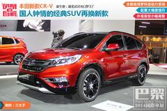 [凤凰图解]新款本田CR-V 性价比升级