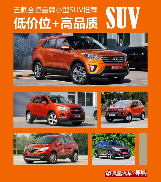 合资品牌小型SUV推荐