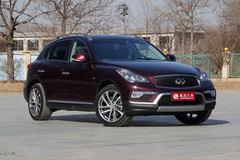 国产QX50将于今晚上市 预售35.98万起