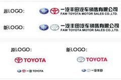 红色企业品牌标识停用 一汽丰田更新LOGO