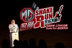 乐视体育携手上汽MG 在京启动Shake Run