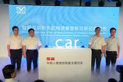 凯翼发布智能互联品牌icar 新品明年发布