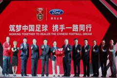 长安福特赞助中国之队 发力体育营销