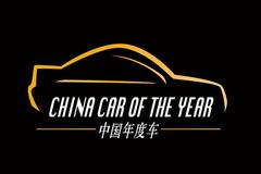 2016中国年度车各奖项三强名单揭晓