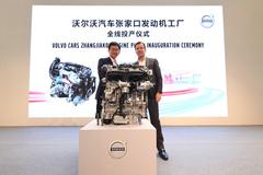沃尔沃在华发动机工厂投产 复兴战略加速