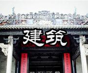广府文化之建筑