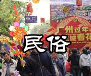 广府文化之民俗