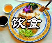 广府文化之饮食