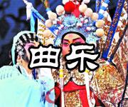 广府文化之曲乐