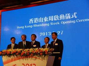 2013香港山东周启动仪式