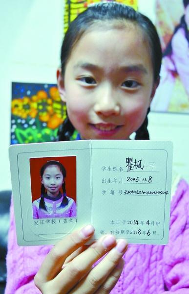 (记者钱红艳摄).-南京市27万小学生将领到学生证 鼓楼区已发至