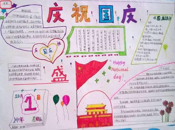 国庆节手抄报 国庆节手抄报版面设计图大全图片