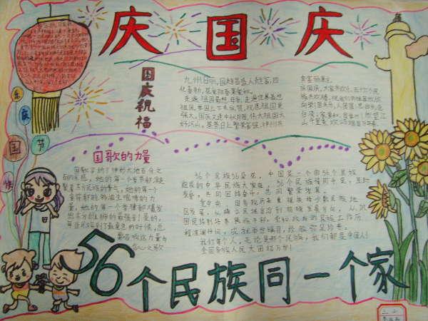 56个民族同一个家-国庆节手抄报 国庆节手抄报版面设计图大全