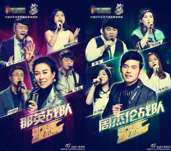 中国好声音第四季周杰伦组学员有哪些 名单资料介绍