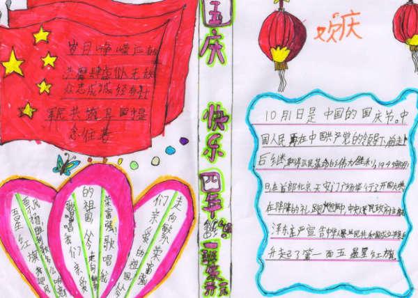 国庆节手抄报内容大全:中华人民共和国国旗的相关