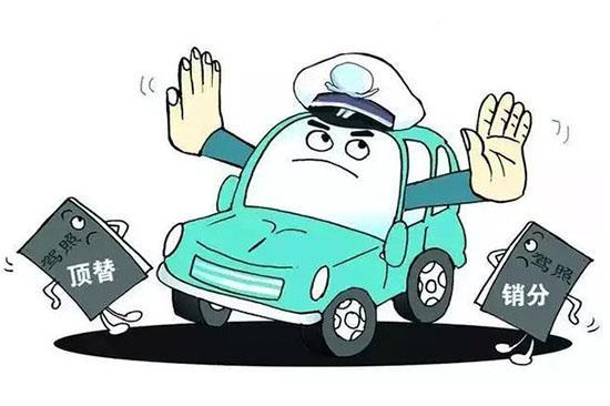 大学生冒用驾照被查 耍小聪明被交警识破怎么回事?
