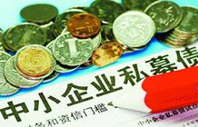 中小企业私募债