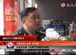 视频采访姜宗健 郝正旺 陈红枫