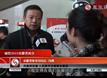视频采访冯潮 蒋厚玉