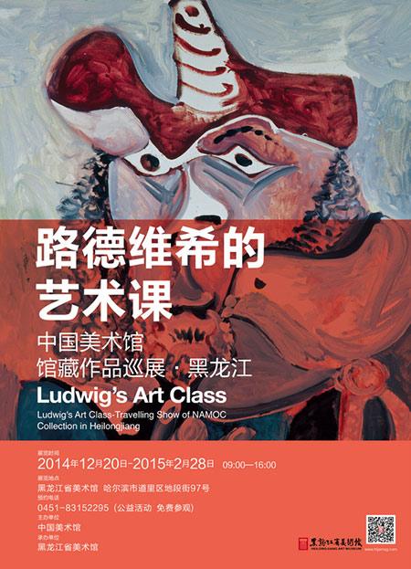 路德维希的艺术课—中国美术馆馆藏作品巡展在