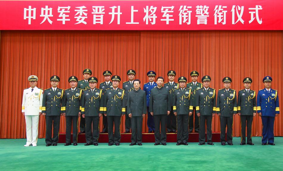 7月30日,中央军委在北京八一大楼隆重举行晋升上将军衔警衔仪式。中央军委主席胡锦涛向晋升上将军衔警衔的同志颁发命令状。中央军委副主席习近平宣读6月28日中央军委主席胡锦涛签署的晋升上将军衔命令和国务院总理温家宝、中央军委主席胡锦涛签署的晋升武警上将警衔命令。这次晋升上将军衔警衔的6位高级军官警官是:总政治部副主任杜金才,国防大学政治委员刘亚洲,济南军区政治委员杜恒岩,成都军区政治委员田修思,武警部队司令员王建平、政治委员许耀元。新华社记者 李刚 摄