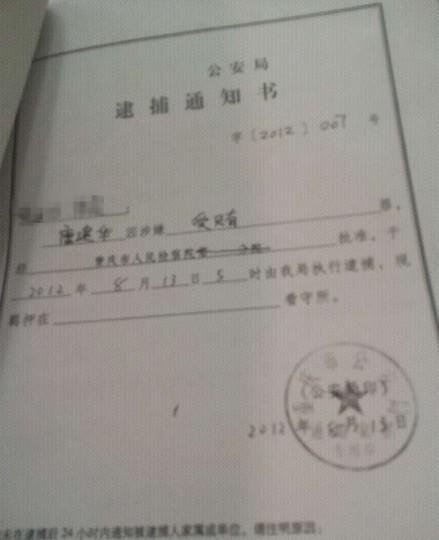 重庆打黑一等功臣唐建华因受贿罪被捕