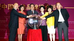 """""""2012品牌中国(女性)高峰论坛在京开幕"""