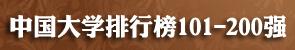 2014中国大学排行榜101-200强名单