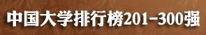 2014中国大学排行榜201-300强名单
