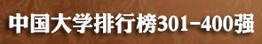 2014中国大学排行榜301-400强名单