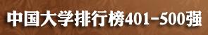 2014中国大学排行榜401-500强名单