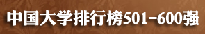 2014中国大学排行榜501-600强名单