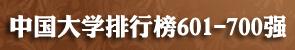 2014中国大学排行榜601-700强名单