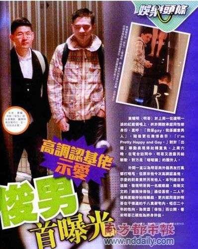 黄耀明/黄耀明男友身份被曝光。