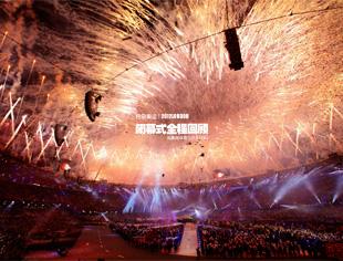 伦敦奥运闭幕式全程回顾
