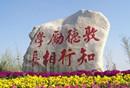 陕西省10所省属民教助学机构年检不合格