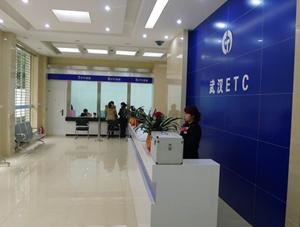 武汉ETC