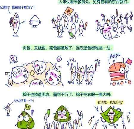 粽子漫画-网友的创意端午节 粽子也卖萌图片