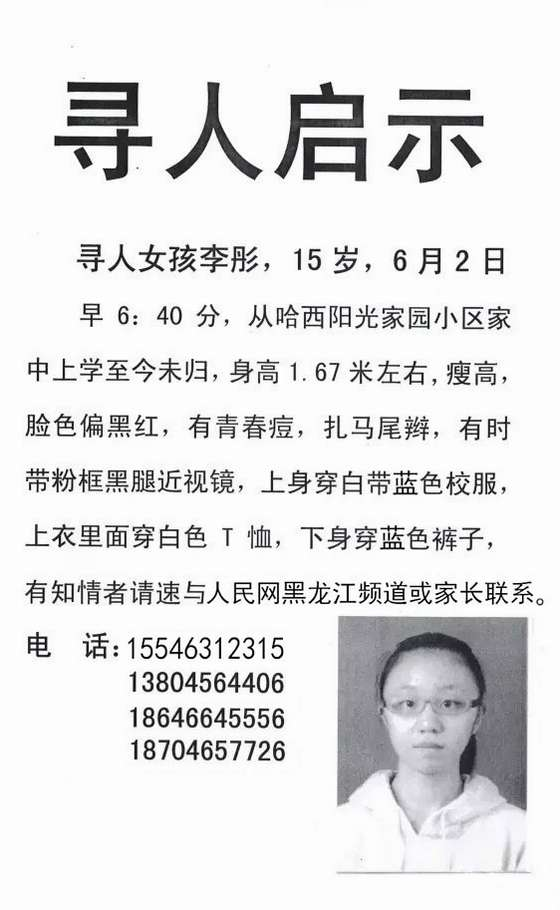 哈尔滨一15岁女孩上学途中失踪 80余小时仍未