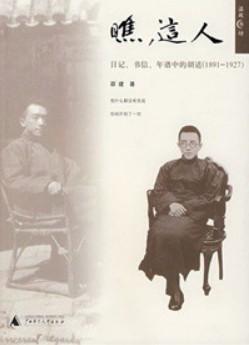邵建 生活 gay/本文摘自:《瞧,这人:日记、书信、年谱中的胡适(1891/1927...