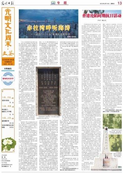 抗战中共根据地设到九龙 游击队曾打进香港市区