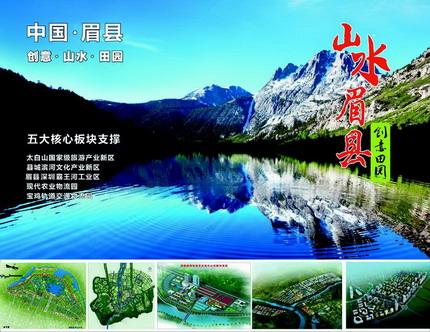 眉县红树林景区